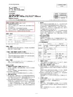 (アクリジニウム臭化物吸入剤) COPD治療剤;pdf