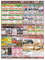 週刊 マイホーム宅配便;pdf