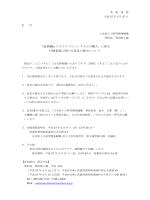324MHz クライストロンシステムの購入;pdf