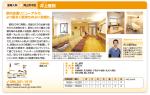 井上医院;pdf