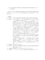 豊川市公共施設等総合管理計画及び公共施設中長期保全計画策定業務;pdf