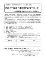 平成 27 年度介護保険改正について - 埼玉県訪問看護ステーション連絡;pdf