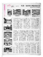 天美・池内村の嶋田家住宅