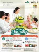 「年金定期貯金 結いの恵み」(PDF)