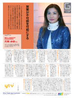 讀賣テレビ放送株式会社 営業局営業部副部長 片岡みほさん