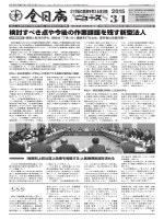 全日病ニュース・紙面PDF(2015年3月1日号)