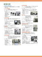 新規導入設備の紹介(PDF:301KB)