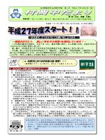 村岡中だより - 香美町立村岡中学校のホームページ