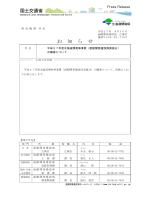 お 知 ら せ - 函館開発建設部
