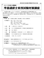 手話通訳士実技試験対策講座