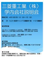 三菱重工業(株) 学内会社説明会