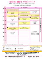 5月6日(水) 振替休日 プログラムスケジュール