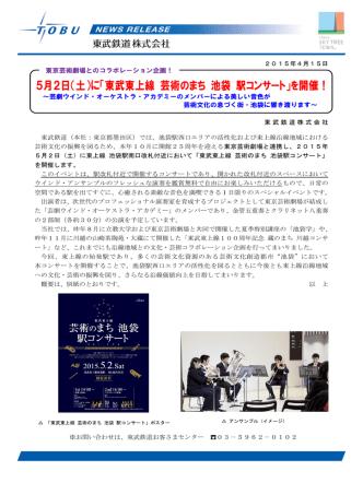 5月2日(土)に「東武東上線 芸術のまち 池袋 駅コンサート」を