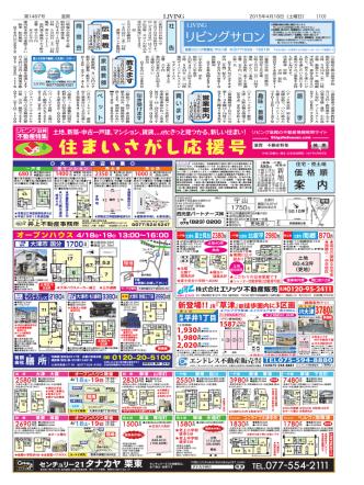 01 - 滋賀 不動産 特集