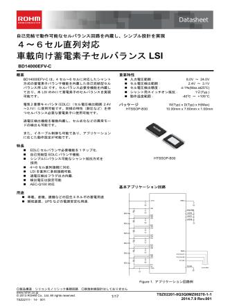 BD14000EFV-C : パワーマネジメント
