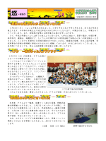 2014年3月発行号 - アブダビ日本人学校