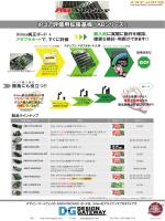 ABシリーズ 製品リーフレット ダウンロード