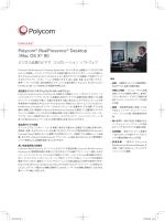 Polycom® RealPresence® Desktop (Mac OS X® 用)