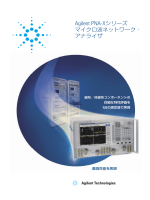 Agilent PNA-Xシリーズ マイクロ波ネットワーク・アナライザ
