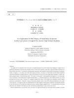 中学英語カリキュラムにおける生成文法理論の適用について An