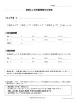 医科向け確認度数(レンズ作製情報)シート