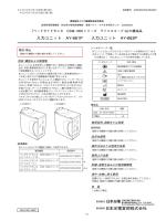 日本光電富岡株式会社 入力ユニット AY-661P 入力ユニット AY-663P