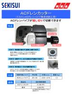 新製品:ACドレンカッター - セキスイ管材テクニックス