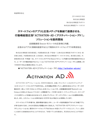 ACTIVATION-AD - 株式会社 博報堂プロダクツ