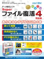 Super ファイル復活 4 完全版