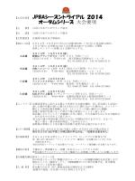 PDF/127KB - 日本プロボウリング協会