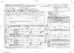 BXあいわ(株)FAX番号:03ー5944ー4352