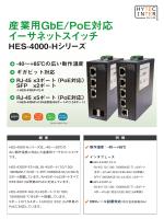 産業用GbE/PoE対応イーサネットスイッチ HES-4000
