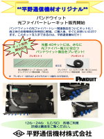 パンドウイット 光ファイバートレーオリジナルキット販売開始(PDFファイル)