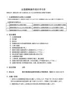 沿道掘削届作成の手引き(PDFファイル 119.6KB)