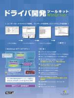 ドライバ開発ツールキット - XLsoft Corporation