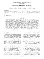 膵嚢胞線維症(嚢胞性線維症 CF)登録制度