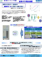 窒素ガス発生装置 - 神鋼エアーテック