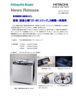 新型 超遠心機「CP-NX シリーズ」3機種一斉発売