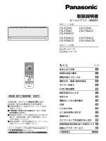 取扱説明書 - Panasonic