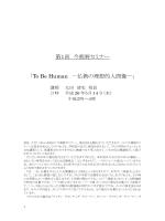 第1回 今熊野セミナー 「To Be Human -仏教の