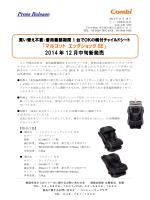 「マルゴット エッグショック BE」 2014 年 12 月中旬新発売
