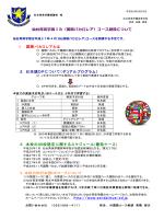 仙台育英学園IB(国際バカロレア)コース創設について 1 国際バカロレア