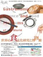 世界の食文化研究と博物館