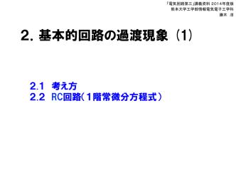 2.基本的回路の過渡現象 (1) - 熊本大学工学部電気システム工学科