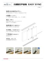 2連動引戸金物 EASY SYNC(PDF:1458K)