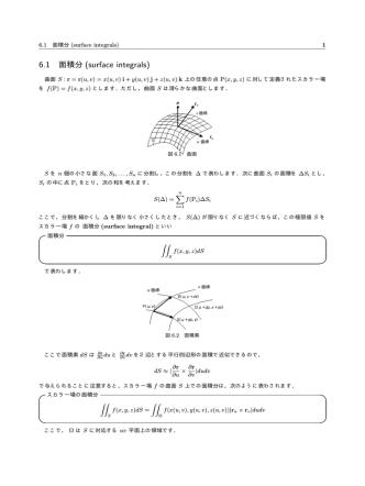6.1 面積分 (surface integrals)