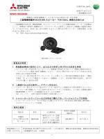 三菱電機車載用 DIATONE スピーカー「DS