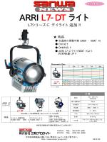ARRI L7-DT ライト