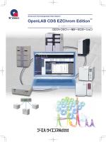 OpenLAB CDS EZChrom Edition
