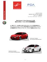 PR ESS R EL EASE Alfa Romeo と Ken Okuyama による 初の